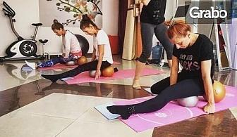 1 посещение на тренировка Yamuna Body Rolling