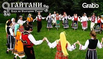8 посещения на български народни танци за начинаещи