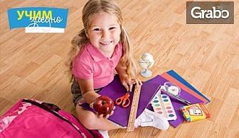 2 посещения на целодневна занималня за деца в 1 - 4 клас