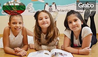 5 посещения на целодневна занималня за дете на 7 - 12г