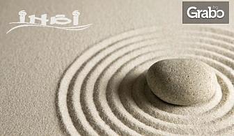 3 посещения на Даоистка йога или Матрица на ритъма