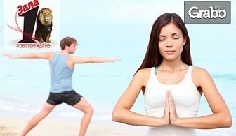 2 или 8 посещения на Хатха йога