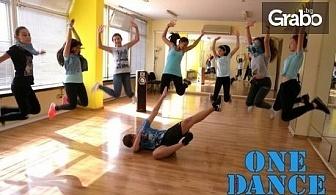 2 или 4 посещения на Hip-Hop и Street Dance за начинаещи деца