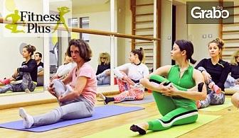 2 посещения на класическа йога