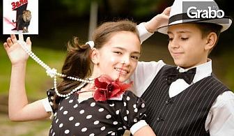 4 посещения на латино танци за деца