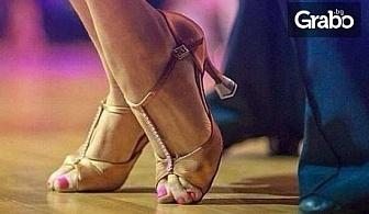 6 посещения на латино танци за начинаещи