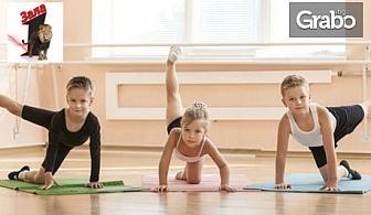 4 посещения на модерен балет за деца от 6 до 12г