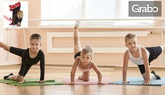 4 посещения на модерен и джаз балет за дете от 6 до 12г