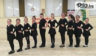 8 посещения на народни танци за деца с 50% отстъпка, от Фолклорен танцов клуб Седенчица