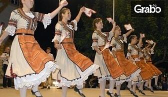 4 посещения на народни танци - за начинаещи или средно напреднали