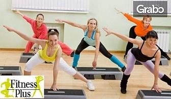 3 посещения на Power Yoga, Pilates или Step Aerobics
