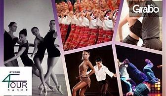 3 посещения на танци по избор - народни танци или аржентинско танго за възрастни, или класически балет или хип-хоп за деца