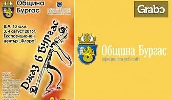 """Посетете фестивала """"Джаз в Бургас"""" - на 3 и/или 4 Август"""