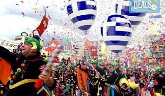 Посетете карнавала в Ксанти на 01.03.! Транспорт, водач от Глобул Турс и програма в Кавала