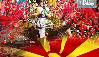 """Посетете карнавала в Струмица, наричан още """"Малкия Рио де Жанейро"""", на 29.02.! Еднодневна екскурзия с ранспорт и екскурзовод"""