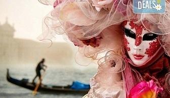 Посетете карнавала във Венеция през февруари! 2 нощувки със закуски в хотел 2/3*, транспорт и богата програма