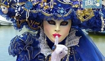 Посетете магичния Карнавал във Венеция през февруари! 3 нощувки със закуски, транспорт и водач