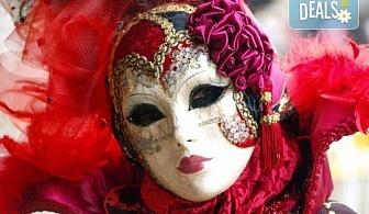 Посетете магичния Карнавал във Венеция през февруари! 3 нощувки със закуски в хотел 3*, транспорт и водач от Комфорт Травел!