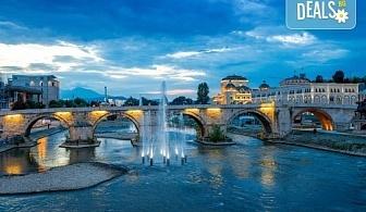 Посетете преди Коледа за 1 ден Скопие, Македония! Транспорт и водач от Глобул Турс!