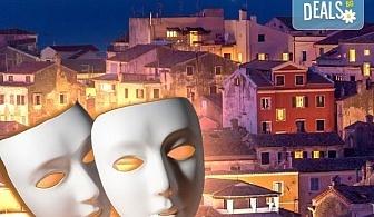 Посетете приказния карнавал в Корфу през февруари с България Травъл! 3 нощувки със закуски и вечери, транспорт и екскурзовод