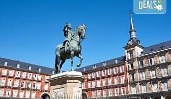 Посетете шопинг рая - Мадрид, през януари 2020-та, с Дари Травел! Самолетен билет, 3 нощувки със закуски в хотел 3* и водач