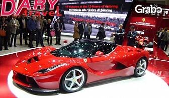 Посети Автосалона в Женева и автомузеите в Германия, Швейцария и Италия! 5 нощувки със закуски и транспорт