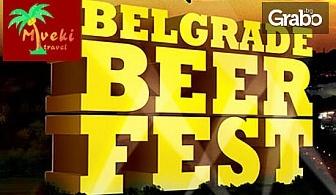 Посети Бирфеста в Белград! Екскурзия с нощувка със закуска, плюс транспорт