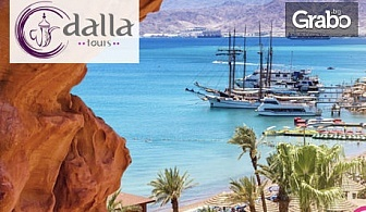 Посети Йордания през 2020г! 4 нощувки със закуски в Акаба, плюс самолетен транспорт и възможност за Петра