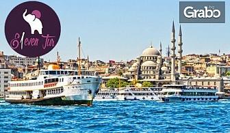 Посети Истанбул! Екскурзия с 2 нощувки със закуски в хотел 5*, плюс транспорт и посещение на Одрин