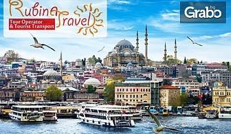 Посети Истанбул през Октомври! 2 нощувки със закуски, плюс транспорт