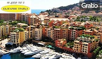 Посети Италия и Френската Ривиера през Май или Юни! 5 нощувки със закуски, плюс транспорт