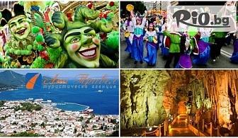 Посети карнавала в Ксанти, Гърция! 2 нощувки в Кавала, посещение на остров Тасос и пещерата Алистрати + транспорт - за 164лв, от ТА Ана Травел
