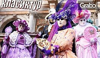 Посети карнавала във Венеция! Екскурзия до Италия и Хърватия с 3 нощувки със закуски, плюс транспорт