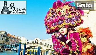 Посети Карнавала във Венеция! Екскурзия с 4 нощувки със закуски и 3 вечери, плюс самолетен билет и възможност за Френската Ривиера