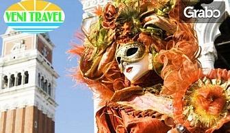 Посети Карнавала във Венеция! 2 нощувки със закуски, плюс транспорт и възможност за посещение на Верона и Падуа
