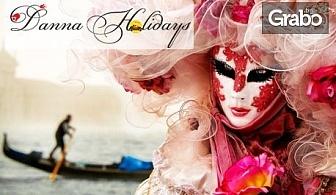 Посети Карнавала във Венеция през Февруари! 3 нощувки със закуски, транспорт и възможност за Падуа и Верона
