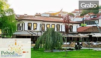 Посети Македония през Март! Екскурзия до Охрид и Скопие с нощувка със закуска и транспорт