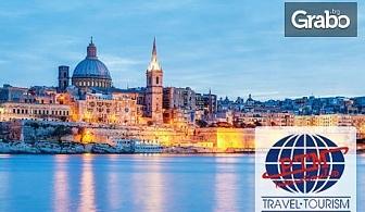 Посети Малта! Екскурзия със 7 нощувки със закуски и вечери, плюс самолетен транспорт