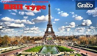 Посети Париж през Декември, Януари или Февруари! 3 нощувки със закуски, плюс самолетен билет от София