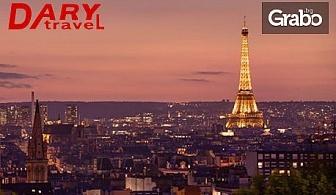 Посети през Ноември Париж! 3 нощувки със закуски, плюс самолетен транспорт