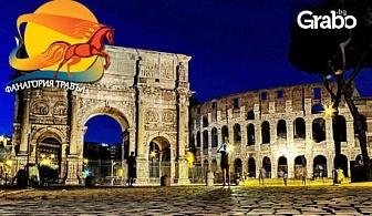 Посети Рим през есента! 3 нощувки със закуски, плюс самолетен билет, туристическа обиколка и възможност за Флоренция