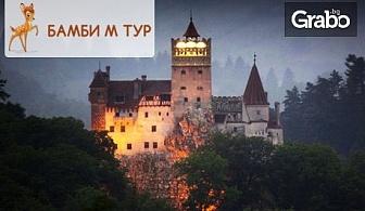 Посети Румъния! Екскурзия до Бран, Брашов, Синая и Букурещ с 2 нощувки със закуски