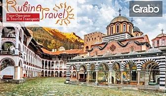 Посети Сандански, Мелник, Рупите, Рилски и Роженски манастир през Октомври! 2 нощувки със закуски, плюс транспорт