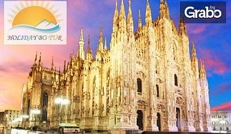 Посети Швейцария, Франция и Италия през Май! 4 нощувки със закуски, плюс самолетен транспорт