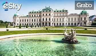 Посети Виена през Май или Юни! 5 нощувки със закуски и самолетен билет
