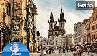 Посети Златна Прага през Май, Септември или Октомври! 2 нощувки със закуски и транспорт