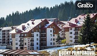 Последни ски спускания в Пампорово! Нощувка за двама, четирима или шестима