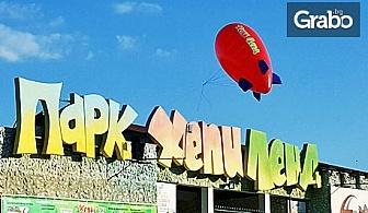 За последно през 2016г - грабни цял ден забавления! Вход за Парк Хепи Ленд, край Варна