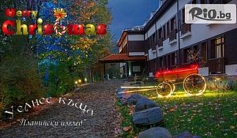 Посрещнете Коледа в сърцето на Родопите! 1 или 2 нощувки със закуски и Празнични вечери + басейн, СПА и ползване на спортна зала, от Уелнес къща Планински изглед 3*