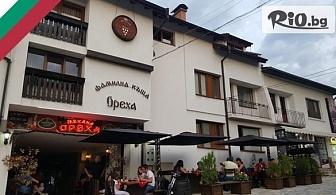 Посрещнете 3-ти Март в центъра на Банско! 2 нощувки със закуски и вечери /едната празнична/, от Фамилна къща и механа Ореха